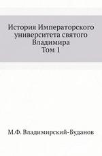История Императорского университета святого Владимира