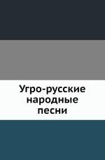 Угро-русские народные песни