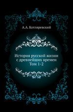 История русской жизни с древнейших времен
