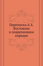 Переписка А.Х. Востокова в повременном порядке