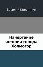 Начертание истории города Холмогор