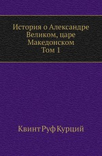 История о Александре Великом, царе Македонском