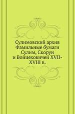 Сулимовский архив