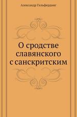 О сродстве славянского с санскритским