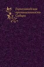 Горнозаводская промышленность Сибири