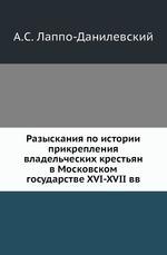 Разыскания по истории прикрепления владельческих крестьян в Московском государстве XVI-XVII вв