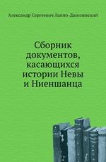 Сборник документов, касающихся истории Невы и Ниеншанца