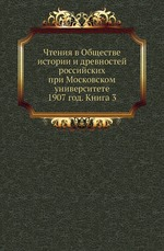 Чтения в Обществе истории и древностей российских при Московском университете
