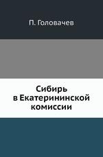 Сибирь в Екатерининской комиссии