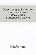 Очерк северной и южной систем золотых промыслов