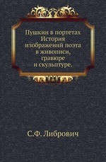 Пушкин в портетах