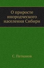 О приросте инородческого населения Сибири