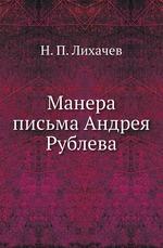 Манера письма Андрея Рублева