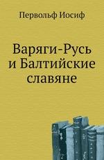 Варяги-Русь и Балтийские славяне