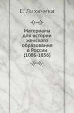 Материалы для истории женского образования в России