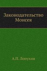 Законодательство Моисея