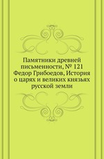 Памятники древней письменности, № 121