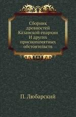 Сборник древностей Казанской епархии