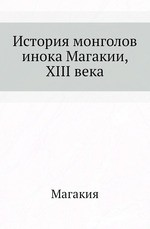 История монголов инока Магакии, XIII века