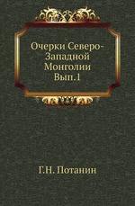 Очерки Северо-Западной Монголии