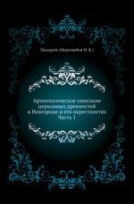Археологическое описание церковных древностей в Новгороде и его окрестностях