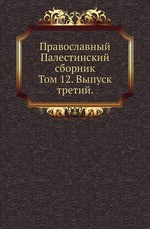Православный Палестинский сборник