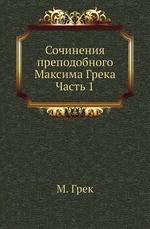 Сочинения преподобного Максима Грека