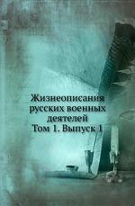 Жизнеописания русских военных деятелей