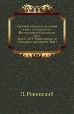Сборник отделения русского языка и словесности Императорской академии наук