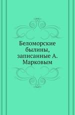 Беломорские былины, записанные А.Марковым