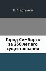 Город Симбирск за 250 лет его существования