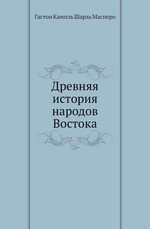 Древняя история народов Востока