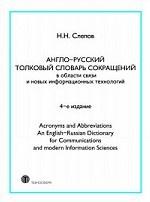 Англо-русский толковый словарь сокращений в области связи и новых информационных технологий