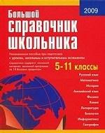 Большой справочник школьника 5-11 классы