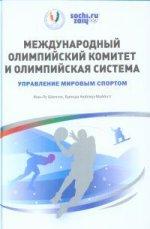 Международный олимпийский комитет и Олимпийская система. Управление мировым спортом