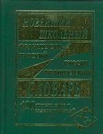 Новейший шк. Ф-Р, Р-Ф словарь 120 000 слов (офсет)