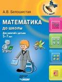 Анна Витальевна Белошистая. Математика до школы: для занятий с детьми 5-7 лет