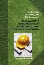 Менеджмент и сертификация качества охраны труда на предприятии