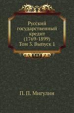Русский государственный кредит (1769-1899)