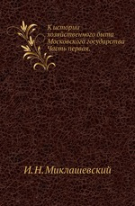 К истории хозяйственного быта Московского государства