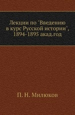 Лекции по Введению в курс Русской истории,  1894-1895 акад.год.