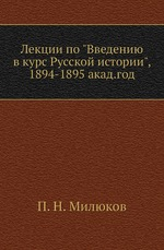 """Лекции по """"Введению в курс Русской истории"""", 1894-1895 акад.год"""