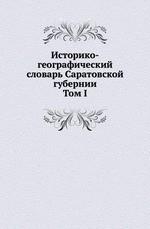 Историко-географический словарь Саратовской губернии