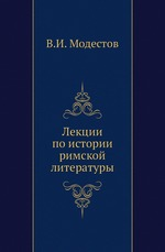 Лекции по истории римской литературы