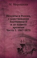 Иезуиты в России, с царствования Екатерины II и до нашего времени