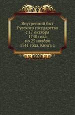 Внутренний быт Русского государства