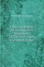 Турция и Египет из записок Н.Н. Муравьева