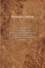 Человечество в доисторические времена. Доисторическая археология Европы и в частности славянских земель.