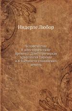 Человечество в доисторические времена. Доисторическая археология Европы и в частности славянских земель