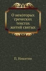 О некоторых греческих текстах житий святых